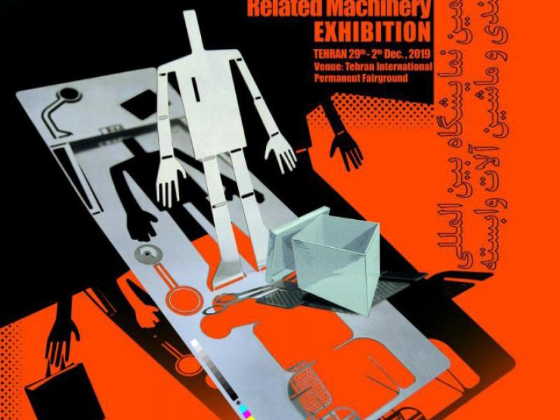بیست و هفتمین نمایشگاه بین المللی چاپ،بسته بندی و ماشین آلات وابسته