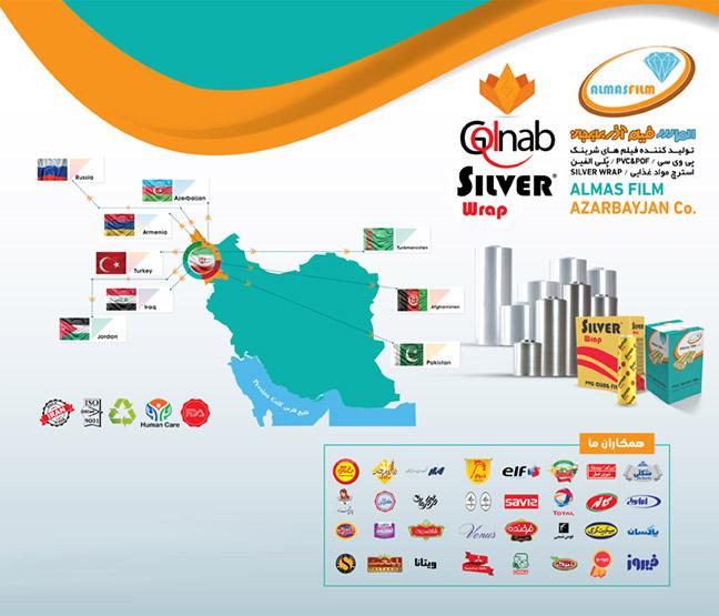 شرکت الماس فیلم آذربایجان